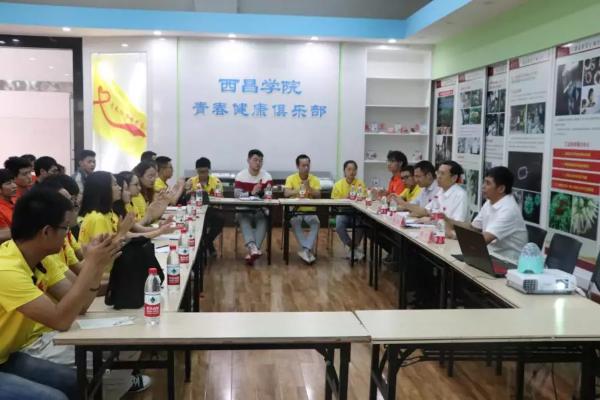 志愿者座谈会议程_西昌学院2019年青春红丝带志愿团交流座谈会